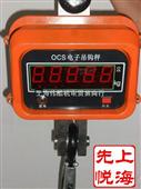 【厂家直销】20吨电子吊秤++30吨电子吊称++40吨电子吊钩秤