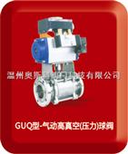 GUQ型-气动高真空(压力)球阀制造商
