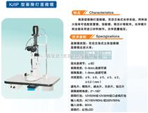 裂隙灯显微镜 型号:SJ-KJ5P