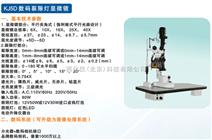 数码裂隙灯显微镜 型号:SJ-KJ5D