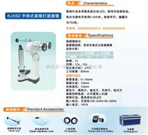 手持式裂隙灯显微镜 型号:SJ-KJ5S2