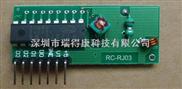超再生解码无线接收模块