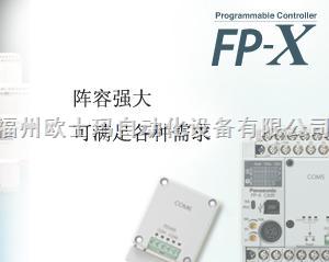 松下PLC FPG 杭州松下PLC,松下可�程控制器全���y一售�r,松下PLC代理�豳u