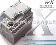松下PLC  FP2 松下PLC模块代理,松下PLC模块说明,报价,松下PLC全国统一售价