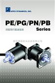 APEX伺服行星齿轮减速机APEX减速机PN系列