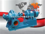S、SH型中开式单级双吸离心泵-S