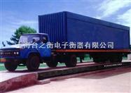 SCS120噸數字式汽車地磅