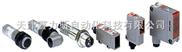 天津赛力斯优价供应意大利DATASENSOR光电传感器