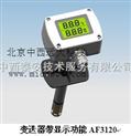 CN69M/AF3020/AF3120-管道式温湿度变送器(定完货需两天时间老化)