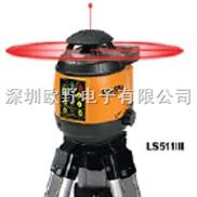 LS511III 高精度全自动安平旋转激光  扫平仪