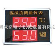 大屏幕显示温湿度仪表(威铭电子)