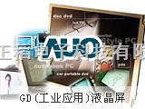 AUO友达6.5寸工业液晶屏