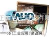 G065VN01 V2AUO友达6.5寸工业液晶屏