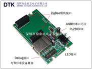 CC2530 Zigbee无线模块USB底板