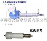 BD75M/CD4-水质在线氯离子检测仪(可做成插入式或投入式)
