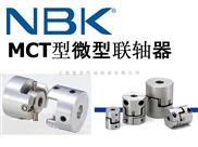 NBK联轴器