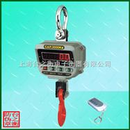 OCS-XC-A(1-15T)直視吊秤,電子吊鉤秤