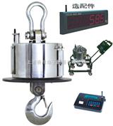 OCS-SZ-HBC无线耐高温电子吊秤