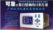 XSR20FC系列液晶流量补偿流量积算仪