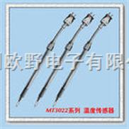 MT3012 熔体温度传感器