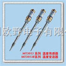 MT3013  熔体温度传感器