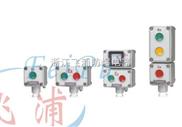 专业生产防爆电器价格实惠,欢迎致电【BZA53系列防爆控制按钮(IIC、DIP)】图