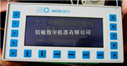 JMDM-2011CV1.0-中文可编程运动控制器 单轴运动控制器