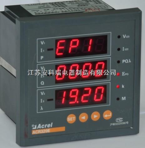电力监控仪表