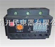 GDH20系列智能电动机保护器