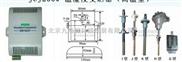 温湿度变送器(高温型)