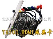 高清机顶盒HDMI输出图像捕捉hdmi高清采集卡
