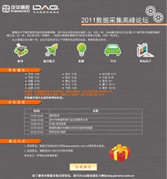 2011泛华测控数据采集高峰论坛