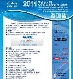 2011工业以太网及无线通讯技术应用峰会