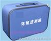 XE668244(不开票)环境速测箱(不开票)