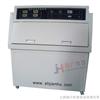 JH-PS耐氣候紫外老化試驗箱