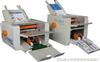折纸机,电动折纸机,折盘折纸机