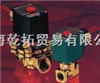 -JOUCOMATIC防爆电磁阀;CFSCISG551C505MO