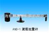 ANB-1泥浆比重计ANB-1泥浆比重计