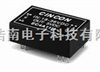 EC4BE 10W系列 DC/DC模块电源