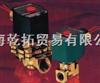 -JOUCOMATIC 238系列电磁阀;SCG551A001MS24VDC