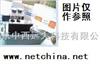 型號:HACH-TNT854HACH/哈希試劑/鉻/六價鉻(0.03-1.00(Cr6+)) 型號:HACH-TNT854庫號: