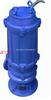 排污泵厂家:QW潜水排污泵|潜水式排污泵|不锈钢潜水式排污泵