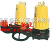 排污泵厂家:AS/AV型撕裂潜水排污泵