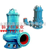 排污泵厂家:QW型移动式潜水排污泵