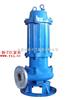 排污泵厂家:WQP型不锈钢潜水排污泵
