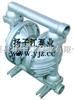 隔膜泵厂家:QBY铝合金气动隔膜泵