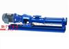 螺杆泵厂家:单螺杆泵|G型单螺杆泵(轴不锈钢)|耐腐蚀单螺杆泵