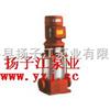 消防泵厂家: XBD-L型立式多级消防泵