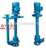 液下泵生产厂家:YWP型双管液下式不锈钢排污泵|单管液下式不锈钢排污泵