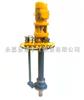 液下泵生产厂家:FY系列液下泵|不堵塞液下泵